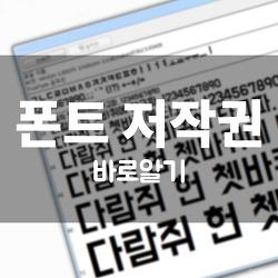 폰트 저작권 위반 내용증명 받다.