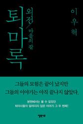 [독서후기]퇴마록 외전 - 마음의 칼