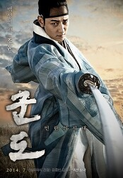 Kang Dong Won in KUNDO & ROARING CURRENTS