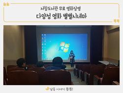 다양성 영화 '별별씨네마'를 서창도서관에서 만나보세요!