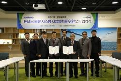 """""""핀테크 스타트업과 3PL이 만나다"""", 위킵-삼영물류 MOU 체결"""