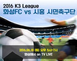 [화성onTV] 2016 K3 리그 9ROUND 화성FC vs 시흥시민축구단 경기 생중계합니다~~~!