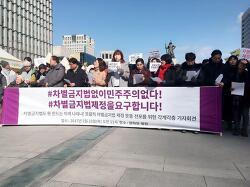 [차별금지법]포괄적 차별금지법 제정 운동 선포를 위한 각계각층 기자회견