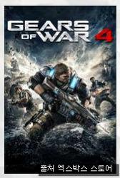 엑스박스원 기어즈 오브 워4 (XBOX Gears of War 4) 게임 강월드 리뷰