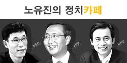 [팟캐스트]노유진의 정치카페 93편(1부) - 더 민주는 붕괴 중