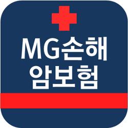 mg손해보험암보험 mg암보험 든든한 대비책입니다.