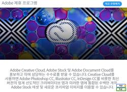 Adobe Affiliate 어도비 제휴프로그램, 디자인 및 IT블로그 운영에 필수