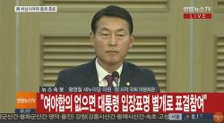 12월 9일 박근혜 탄핵 가결 확률 높아졌다. 새누리당 비박계 탄핵 투표 참가키로