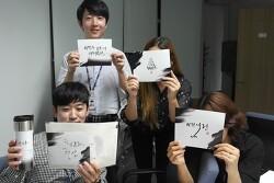 [한 주간의 한솔그룹] 한솔인티큐브의 Let's H-day <캘리그라피 텀블러 만들기> 外