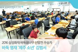 바둑 영재 '제주 소년' 김범서, 바둑꿈나무로 첫발을 내딛다!