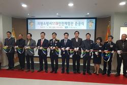 [20170121]의왕소방서119안전체험관 준공