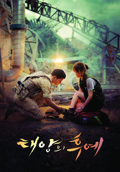 송중기-송혜교 송송커플 '태양의 후예' 공식기념메달 11월 출시