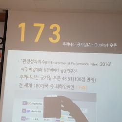 세계 173등, 환경성과지수(EPI: Environmental Performance Indx) 공지질  부분