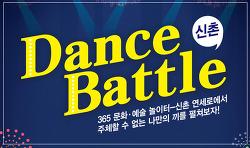 춤꾼 여러분~ 주목! 신촌 댄스 배틀(Dance Battle)에서 끼를 펼쳐주세요!