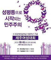 3.8세계여성의 날 109주년 제주여성대회 <성평등으로 시작되는 민주주의>
