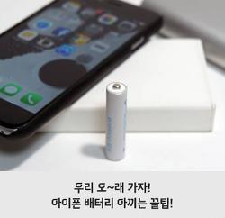 아이폰 유저들을 위한 아이폰 배터리 절약 3단계! by.kt토커
