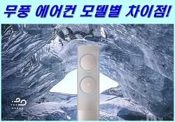 삼성 무풍에어컨 제품코드&모델별 차이점! 알파벳속의 비밀!