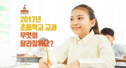 2017년 초등학교 교과, 어떻게 달라질까요?