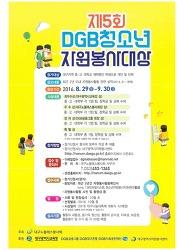 제5회 DGB청소년 자원봉사대상 공모