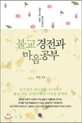 법상스님 신간 '불교경전과 마음공부' 안내