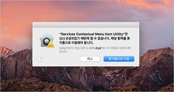 """macOS에서 앱을 실행했을 때 """"손상되었기 때문에 열 수 없습니다."""" 오류 메시지가 뜨는 문제와 해결 방법"""