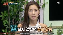 [JTBC 예능] 슈가맨 : 클레오 & 키스
