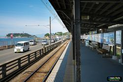 슬램덩크 배경] 가마쿠라코코마에역 (鎌倉高校前駅)