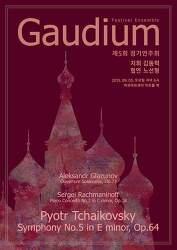 [2015년 9월 5일 토요일]Festival Ensemble Gaudium 제 5회 정기 연주회
