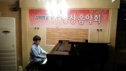 [영상] 연준이의 피아노학원 연주회 (2016.02.25)