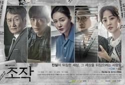엔터식스, SBS 월화드라마 '조작' 제작지원