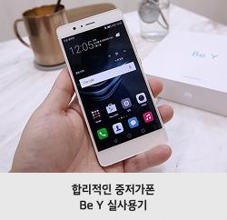 합리적인 중저가폰 Be Y 리뷰 by.KT 토커
