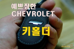 퀄리티 높은 가죽 키홀더 - CHEVROLET