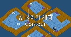 공굴리기게임 - Contour