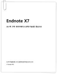 포스테키안을 위한 Endnote X7 매뉴얼