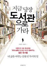 지금 당장 도서관으로 가라 / 유길문, 김승연