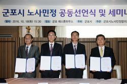 [20161020]군포지역 노사민정협의회 합리적 임금체계 공동선언