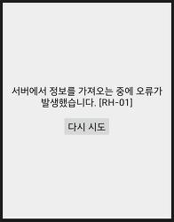 Google Play 스토어 RH-01 오류 해결