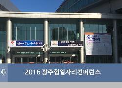 삶을 응원하는 일자리 '2016 광주형 일자리' 컨퍼런스