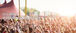 끝이 없는 별들의 출현, 부산원아시아페스티벌 3차 라인업 공개!