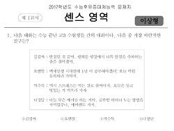 <2017년 대수능후유증대처능력 문제지&해답_에버랜드 편>