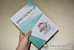 [미래엔 딥씨 DIPSEE - 나만의책만들기] 알짜배기 맛집 베스트 100
