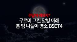 주말에 뭐하지? 구르미 그린 달빛 아래 봄밤 나들이 명소 BEST4