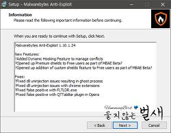 Malwarebytes Anti-Exploit Premium 기능 무료 사용 방법 (2017.7.29)