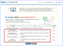 NH농협 인터넷뱅킹 홈페이지 보안프로그램
