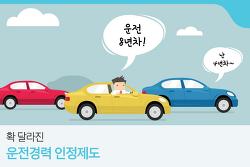 달라진 운전경력 인정제도, 어떤 변화가?