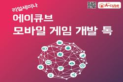 [20170325]안양시, 게임 개발 리얼세미나·게임잼 개최