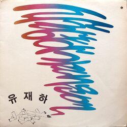 유재하 - 사랑하기 때문에 (1987)