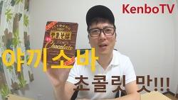 [KenboTV] 초콜릿 야끼소바 - 焼きそば チョコレート