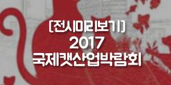 2017 국제캣산업박람회