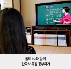 [신년 공부 계획#2] 알찬 겨울방학 올레 tv와 함께 한국사 특강 공부하기